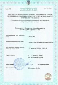 Лицензия на деятельность компании UGBM